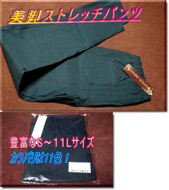 gold-japan-stretch-pants