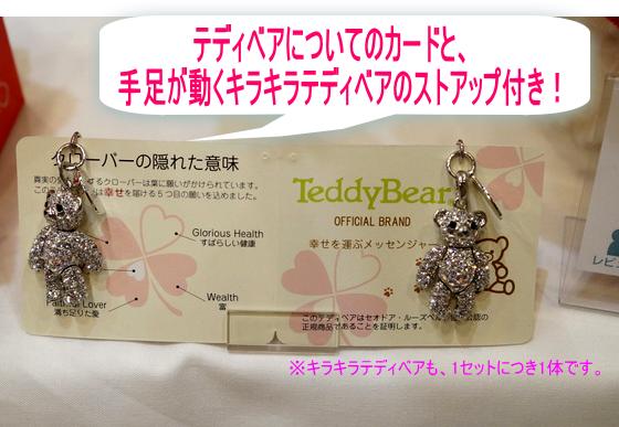 jwell-teddy-3