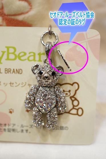 jwell-teddy-5