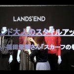 【ランズエンド】スタイリスト福田栄華さん大人のスタイルアップ講座・スカーフの巻き方