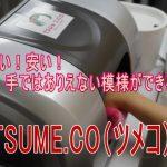【TSUME.CO】ネイルサービスもプリンターの時代に!ツメコがおすすめな理由。