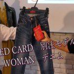 【RED CARD 】レッドカードファン必見!大草直子さんオシ別注デニム「WOMAN」のカッコよさ♪