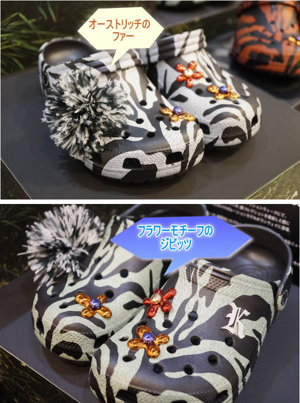 クリストファー ケイン x クロックス タイガー クロッグの飾り