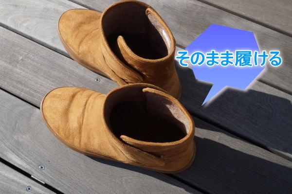 ショートブーツの履き込み口