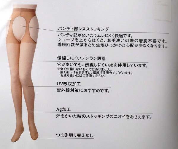 【fukuske】パンティ部レス ストッキングの説明