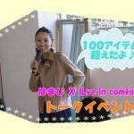 【フェリシモ】浜島直子さん×リブインコンフォート100商品記念トークイベント・レポ3~はまじさんQ&A!