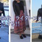 【40代50代~ライダースコーデ】カッコ良く着こなしたい!大人のレディス革ジャンコーデはどうする?