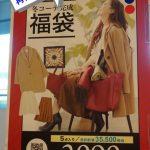 【ラブファッションアウトレット LFO 】5点入り福袋(定価35500円相当)が3,090円!earthのストール入り??