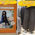 【マルイ】ラクチンきれい♪あったかパンツの機能パンツと極暖パンツ比べてみたよ~その1ラクチンキレイとは?