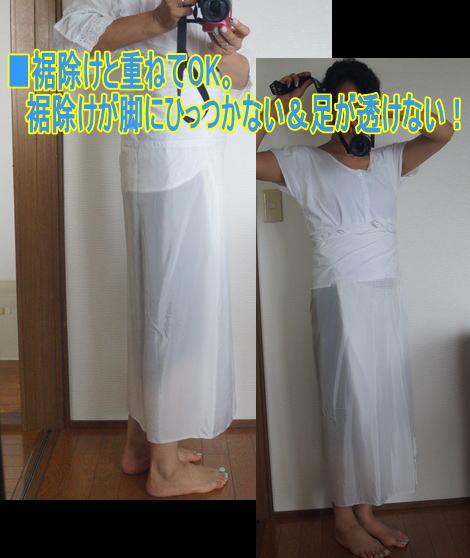 裾除けのひっつき防止