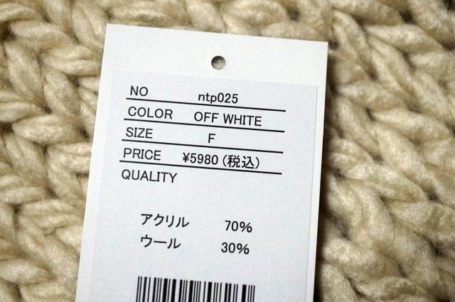 セーターの素材