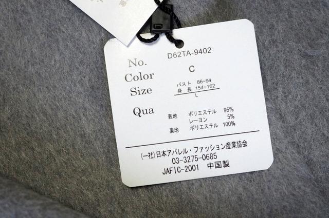 coatの素材ポリ