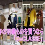 【DoCLASSE】 スプリングコート レディース~2019年人気のコート・カーディガンがすでにSALEに♪