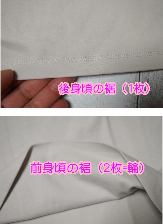 二重仕立てカットソーの裾