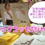【DoCLASSE】Tシャツレディース ~透けない白Tの実力は?~大人女子オススメカットソーがお得♪