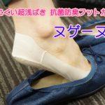 【フェリシモ】フットカバーは脱げないのがイイ!~脱げにくい超浅ばき 抗菌防臭フットカバー ヌゲーヌ