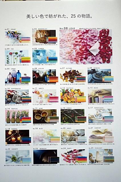 『500色の色えんぴつ TOKYO SEEDS』コンセプト