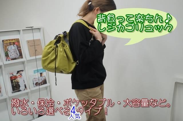 レジカゴバッグのおすすめ人気④