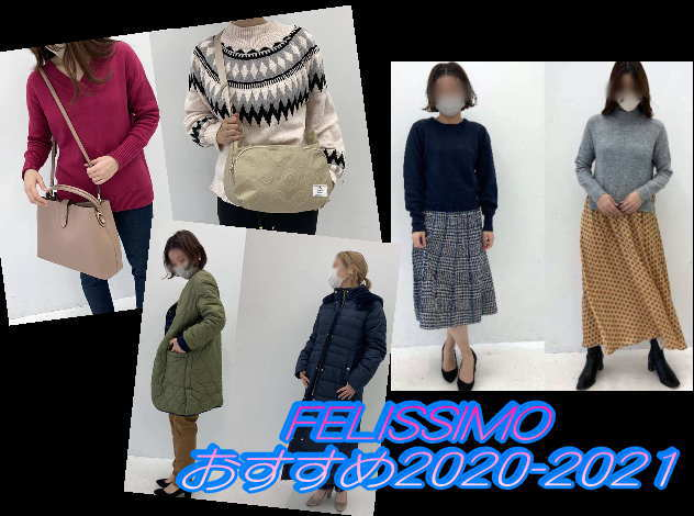 フェリシモおすすめファッションアイテム