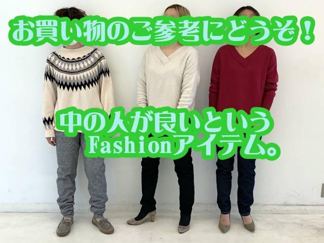 フェリシモ2020-2021スタッフさんおしのファッションアイテム