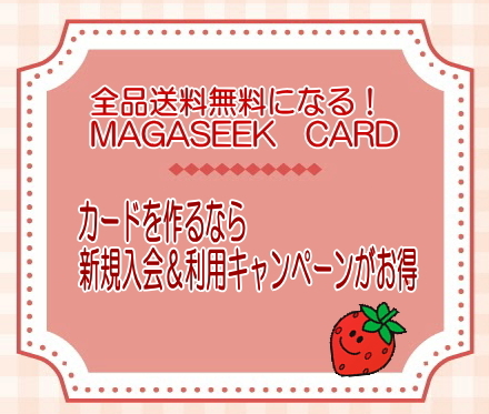 マガシークカード